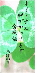 ネイト(俳句)