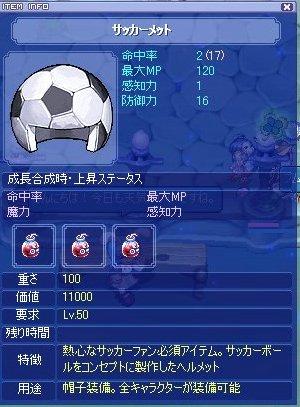 サッカーメット命中1