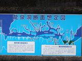 龍泉洞地図