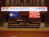 第58回全日本合唱コンクール