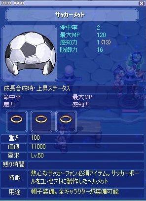 サッカーメット感知1