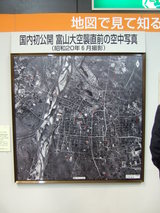 写真展・空襲前の富山市街