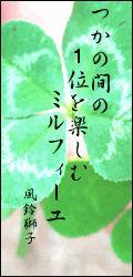 モンクエ(川柳)