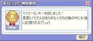 モンキー撃破3