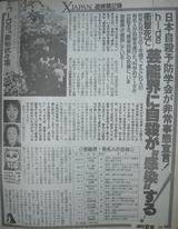 女性自身1998年、6月2日号
