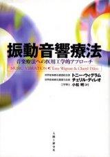 2006.9.2 音響振動療法