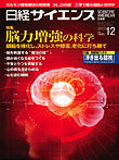 日経サイエンス2003.12