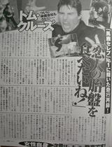 2006.9.2 トムクルーズの奇行