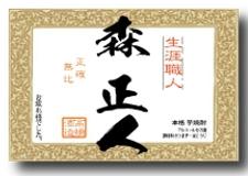 作品35銘酒風森伊蔵