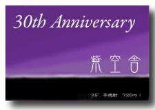 作品14紫空舎