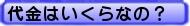 ボタン.メニュー青22オリラベの価格.jpg