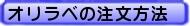 ボタン.メニュー青25注文方法.jpg