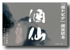 作品27ユートピア