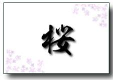 作品26屋号桜