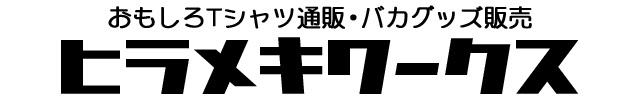おもしろTシャツ通販・バカグッズ雑貨販売☆ヒラメキワークス
