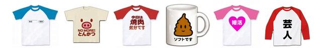 TBS『サンデージャポン』番組内でヒラメキワークスの『森田検索Tシャツ』が紹介されました!