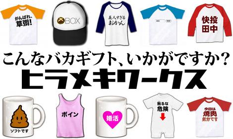こんなバカギフトいかがですか?【おもしろTシャツ通販】☆ヒラメキワークス☆【バカTシャツ販売】バカグッズバリエーション最大級!余興やプレゼントにも楽しい、おバカや面白満載Tシャツ、文字Tシャツに漢字Tシャツ、ゲーム系Tシャツやネタ雑貨グッズを大量展示中!