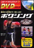 ボクシング パーフェクトマスター