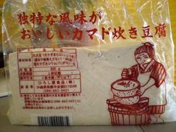 090825-豆腐