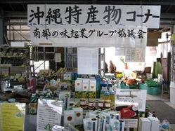 100406-花野果村2