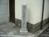 慶喜屋敷跡