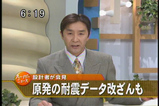 耐震データ改ざん報道_01