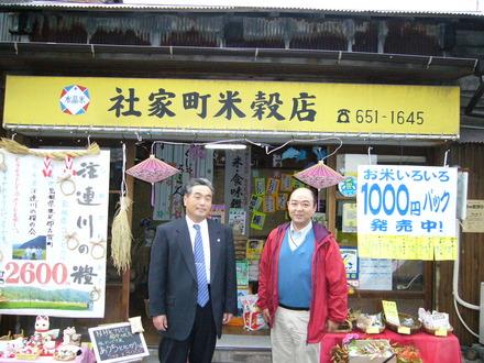 九州は博多の社家町米店さんからです。