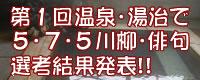 第1回温泉・湯治で5・7・5(川柳・俳句)入選結果