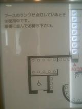 auトイレ