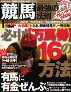 saikyo200801
