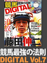 saikyo_digital7