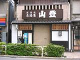 岸朝子さんと行く秋の味覚特集