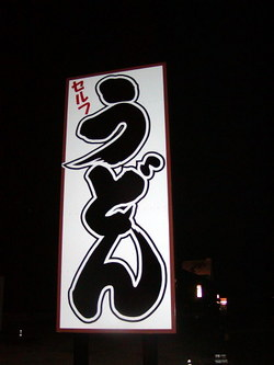 20091031udon