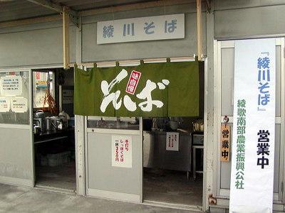 20100110ayagawa4444