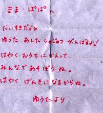 代筆お手紙