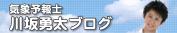 気象予報士 川坂勇太ブログ