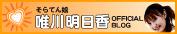 そらてん娘 唯川明日香ブログ