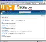 Office Live カレンダーオプション画面