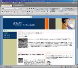 Office Live Web ページエディタ