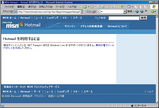 Office Live なぜか Hotmail