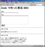 Zimki 簡易BBSその 2