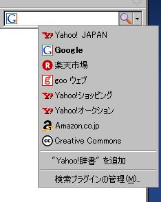 検索窓のメニューに項目を追加