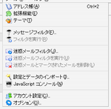 CuteMenus Thunderbird のツールメニュー