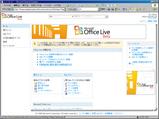 Office Live メイン画面