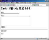 Zimki 簡易BBSその 1