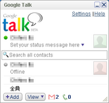 Google Apps for Your Domain の Google Talk