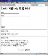 Zimki 簡易BBSその 3