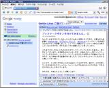 Opera で Google Reader 2