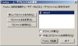 Firefox のプロファイルマネージャ