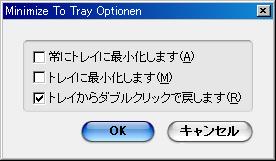 MinimizeToTray 拡張 設定ダイアログ